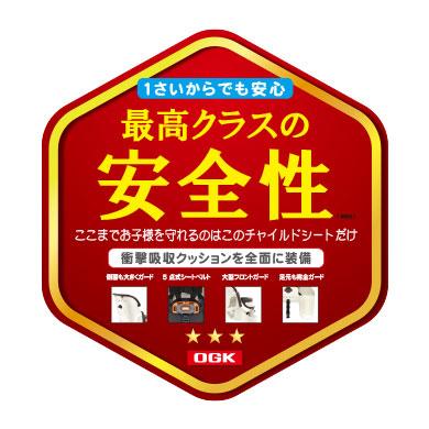 [取寄せ][]日本製 OGK 自転車用後ろ子供乗せチャイルドシート 1歳~3歳未満対象 RBC-016DX(Ver.B) リア用 ヘッドレスト付 ハニカム 1歳からOK 子ども・幼児・赤ちゃん(ベビー)同乗、双子や年子のお子さんを乗せたい方に