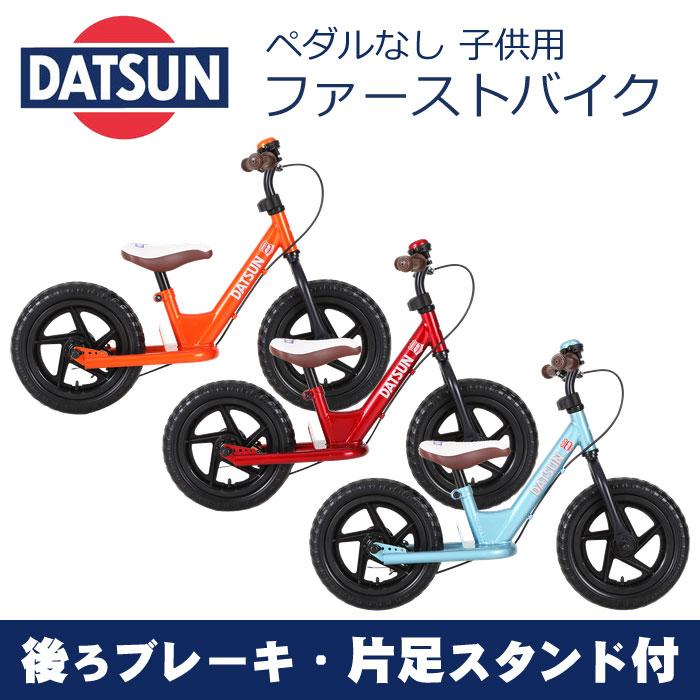 エントリーでポイント最大5倍[送料無料]【取寄せ】DATSUN(ダットサン) ファーストバイク12 ペダルなし自転車(バランスバイク ランニングバイク キッズバイク トレーニングバイク キックバイク)子供の自転車練習に リアブレーキと片足スタンド付きで安心安全