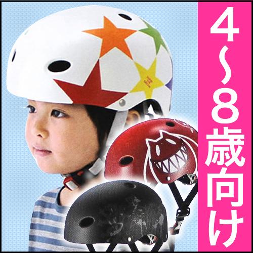 エントリーで全商品ポイント6倍 ヘルメット 子供用[送料無料]自転車用ヘルメットOGKカブト FR-KIDSキッズ 幼児 小学生4歳〜8歳(頭囲49〜54cm)子供用自転車ヘルメット子供自転車 子供用一輪車 キッズバイクに チャイルドシート子供乗せ自転車
