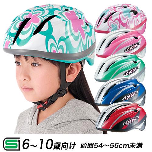 [SG安全規格合格品]信頼のOGKカブト製 超軽量&本格派モデルの子供用自転車ヘルメット。小学生、ジュニアの頭部をしっかりガード。 [送料無料]ヘルメット 子供用自転車用ヘルメットOGKカブト J-CULES 2 ジェイクレス2キッズ ジュニア 小学生 6歳~10歳(頭囲54~56cm)子供用自転車ヘルメットプレゼントの子供自転車 子供用一輪車 キッズバイクに