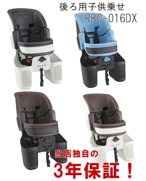[取寄せ][送料無料]日本製 OGK 自転車用後ろ子供乗せチャイルドシート 1歳~3歳未満対象 RBC-016DX(Ver.B) リア用 ヘッドレスト付 ハニカム 1歳からOK 子ども・幼児・赤ちゃん(ベビー)同乗、双子や年子のお子さんを乗せたい方に