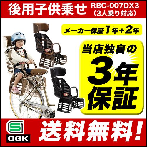 일본은 OGK 자전거 아동용 자전거 뒤 짐 받이 용 장구. 아이 들 (어린이)/유아/아기 (베이비) 탑승자에. (뒤 카 시트/어린이의 자/아이 들 태우고/유아 실/유아 좌석/3 인승)