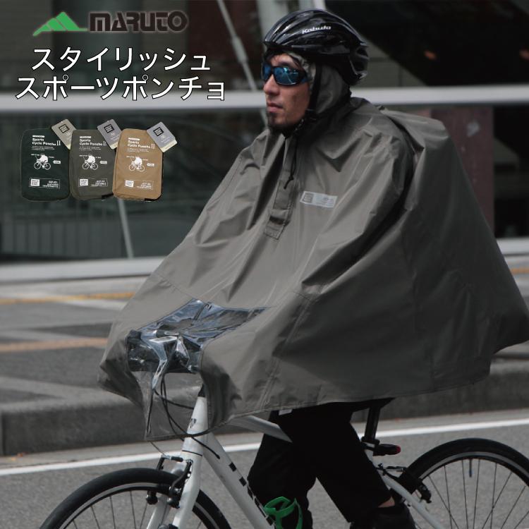 雨が降ったら被るだけ バタバタの朝もサッと着脱 大久保製作所 自転車 返品不可 レインポンチョ スタイリッシュ スポーツポンチョ マルト SCP-02 再再販 レインコート maruto 雨具 被るだけ 多機能