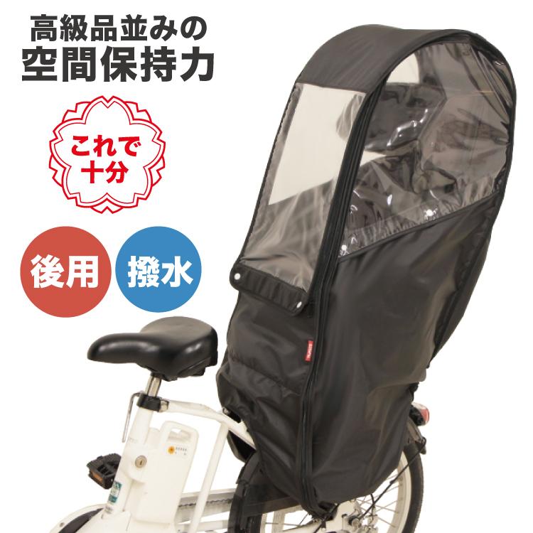 お買い得価格なのにしっかり形状 サンシェードにもなるレインカバー 送料無料 自転車 子供乗せ レインカバー 後ろ用 うしろ チャイルドシート D-5RBBDX2 d-5rbbdx2 有名な 大久保製作所 マルト 日よけ 出荷 晴雨兼用 安い 撥水加工 黒 ギュットシリーズ 高さ調整可能 ビッケ ブラック 寒さ 雨よけ 暑さ パナソニック