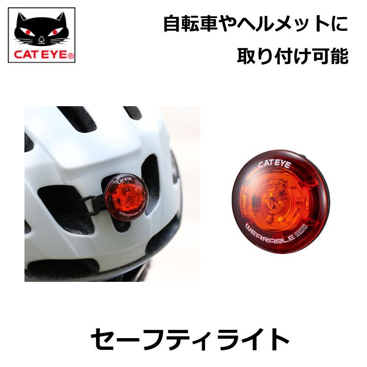 自転車やヘルメットに装着可能 小型セーフティライト ゆうパケット送料299円 キャットアイ 最安値 CAT EYE セーフティライト SL-WA10 WEARABLE 自転車に簡単取付け サドルバック ライト 出色 自転車 ヘルメット CALRWRM CATEYE mini
