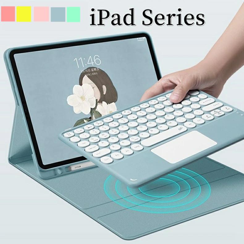 Pad 第8世代 10.2インチ キーボード ケース iPad 第7世代 9.7インチ 6世代 Bluetooth 第6世代 超特価SALE開催 軽量 日本限定 在宅 タッチペンをプレゼント 遠隔授業 仕事 11 4 ipad air 10.5キーボードケース キーボード付き 第3世代 タッチパッド搭載ipad Pro 2021 日本語説明書