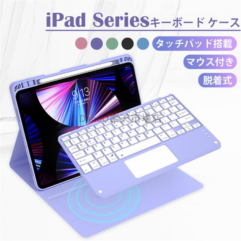 iPad 第8世代 第7世代 10.2インチ キーボード ケース 脱着式 9.7インチ Bluetooth 第6世代 タッチパッド 軽量 在宅 1000円クーポンOFF 2021 4 10.9インチ 10.5キ air 第3世代 ipad キーボード付き お得クーポン発行中 タッチパッド搭載 商舗 Pro マウス付き 9. 10.2 11