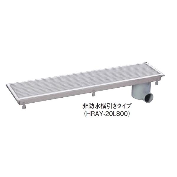 VU用段差なし出入口用排水ユニット(樹脂グレーチング) 防水タイプ 150角タイル用 縦引きタイプ HRAB-15L600 長さ:594