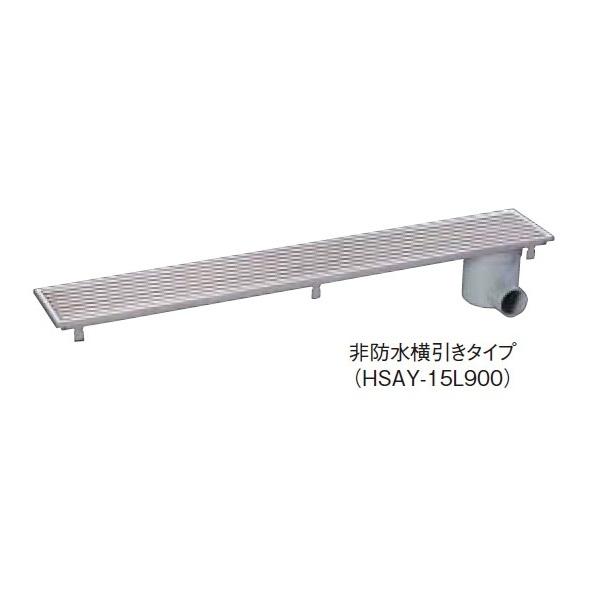 VU用トラップ付排水ユニット SUSグレーチングタイプ 非防水タイプ 横引きタイプ HSAY-15L900 長さ:896