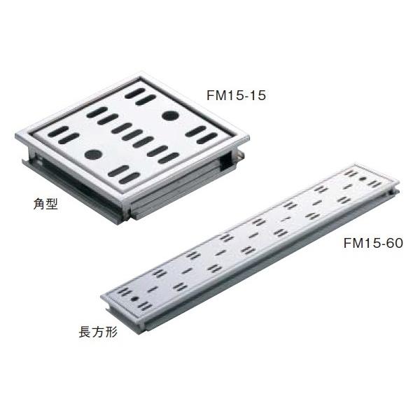 ステンレス枠付排水目皿(浅型)H:30mm FM20-120 寸法:148×148