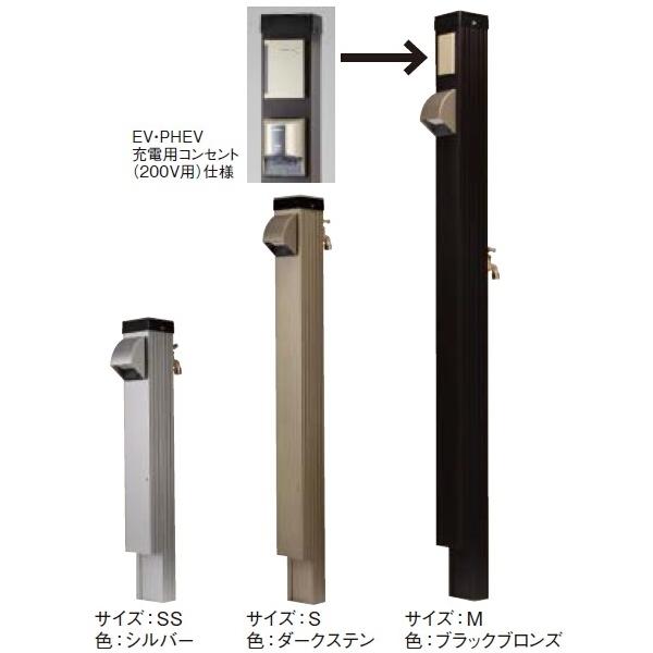 水電柱(SS/ダブルコンセント(100V用)仕様) MP850-A1E1B サイズ:M