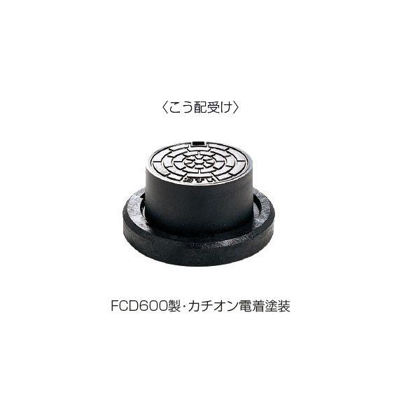 鋳鉄製防護ふた FVK-20セット[耐荷重T-8] 標準品 (φ200用)   5 230735
