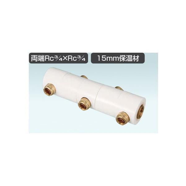 WRHS型 回転ヘッダー保温材セット 両端Rc3/4×Rc3/4 15mm保温 WRHS11-1307-S 13A分岐数7