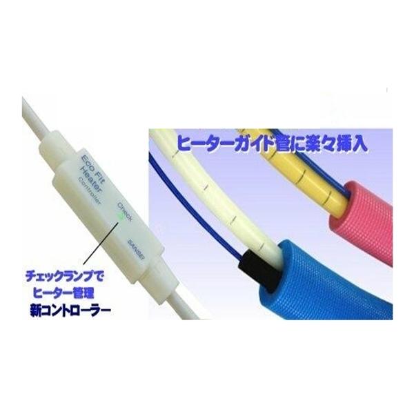 エコフィットヒーター(抵抗線ヒーター) EFH-8.5