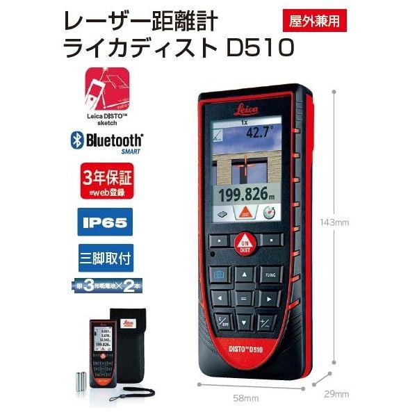 レーザー距離計 ライカディスト D510 屋外兼用 DISTO-D510