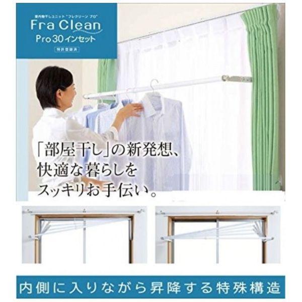 室内物干しフレクリーンPro30 インセット FS217N/8台入