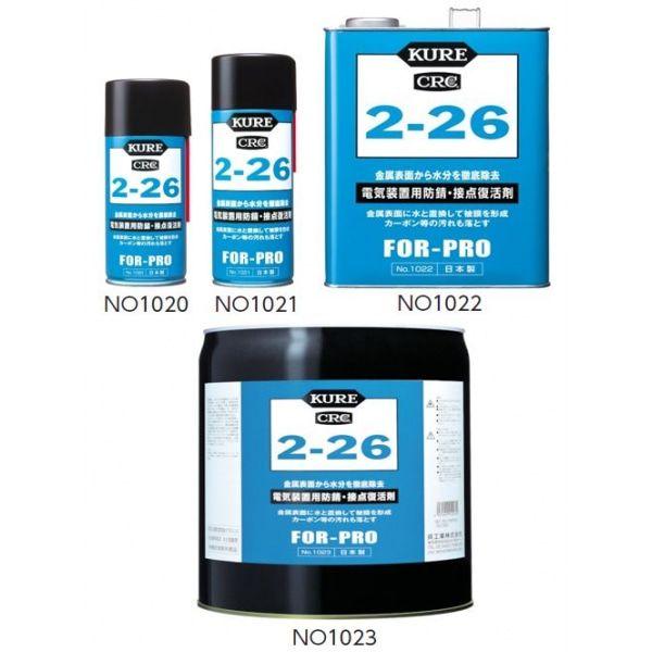 【呉工業】防錆剤 236缶タイプ 防錆・接点復活剤 2-26 NO1023 缶タイプ