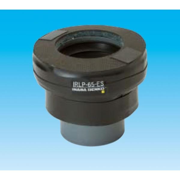 差込ソケット IRLP-125-ES(6個入) 呼び径(mm):125