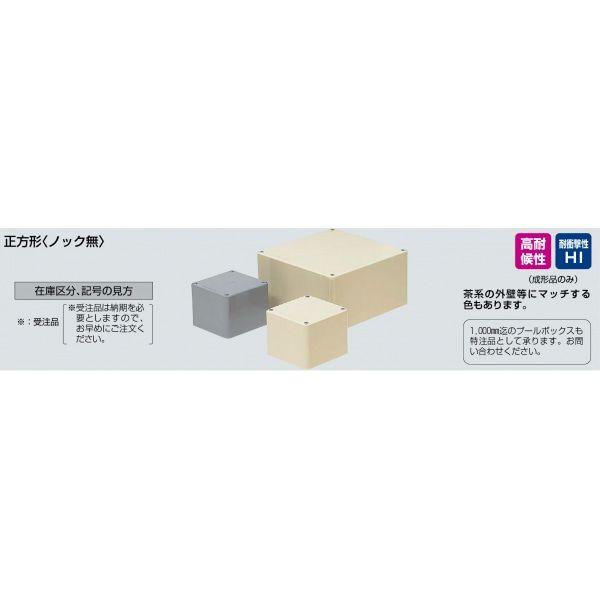 プールボックス PVP-7070 (タテ×ヨコ×フカサ) 700×700×700mm