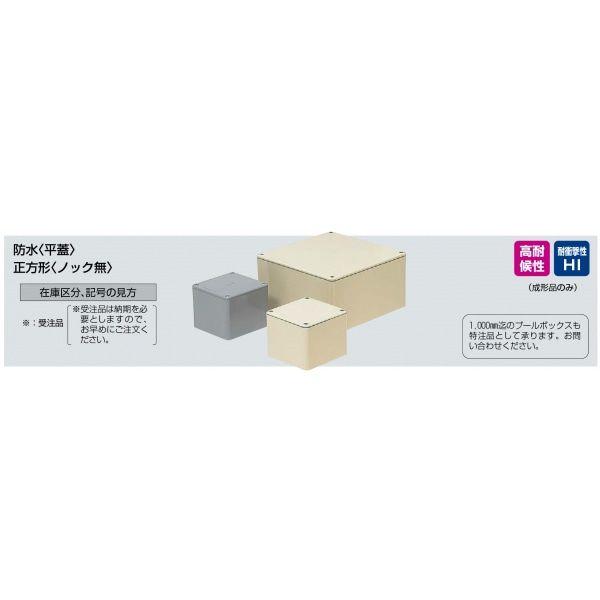 未来工業 防水プールボックス タテ×ヨコ×フカサ PVP-6060A 600×600×600mm 直営店 お金を節約 平蓋