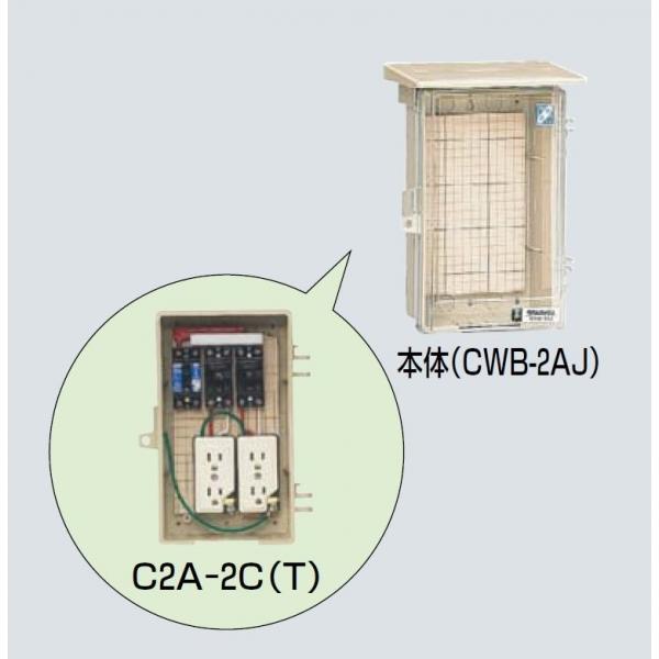 屋外電力用仮設ボックス(漏電しゃ断器・分岐ブレーカ・コンセント内蔵) C2A-2C 感度電流:30mA、漏電しゃ断器:2P30A OC付