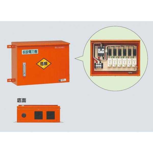 屋外電力用仮設キャビネットボックス 35AS-6C4TB 感度電流:30mA、漏電しゃ断器:3P40A OC付