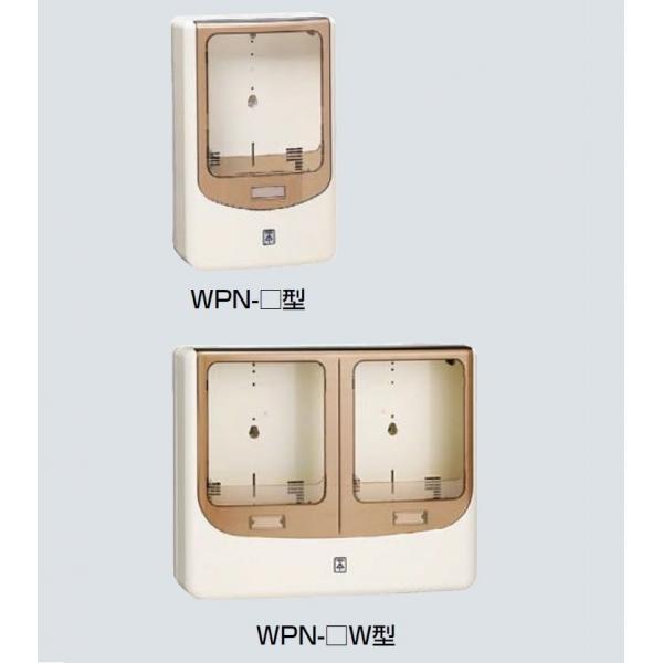 電力量計ボックス(バイザー付) WPN-3WVG 適用:2個用、適合電力計:1φ2W:~120A、1φ(3φ)3W:~120A