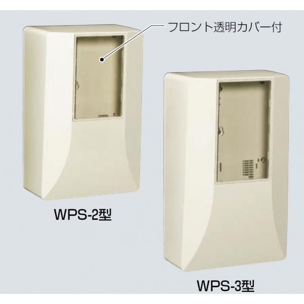 電力量計ボックス(スマートメーター用・隠ぺい型) WPS-3S-Z 全国東電気工事協会「優良機材推奨認定品」、適用:2個用、適合電力計1φ(3φ)3W:~120A