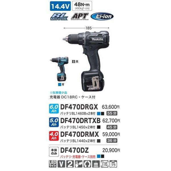 充電式ドライバドリル DF470DZB 本体のみ(バッテリ・充電器・ケース別売)、※在庫僅少品