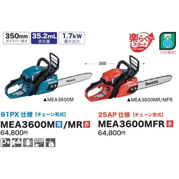 エンジンチェンソー MEA3600MFR 25AP 仕様[チェーン形式]