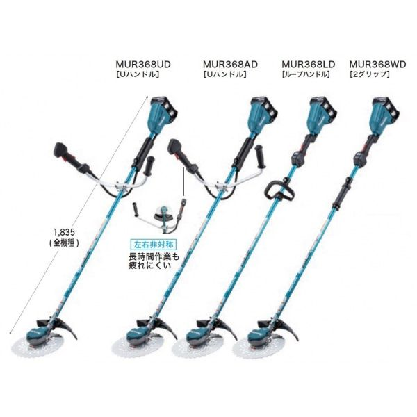 (お得な特別割引価格) 充電式草刈機 バッテリBL1830B×2本、充電器DC18SH付:ダンドリープロ店 MUR368UDCF-DIY・工具