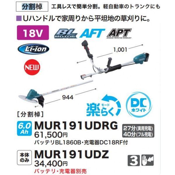 充電式草刈機 MUR186UDRF バッテリBL1830B・充電器DC18RC付