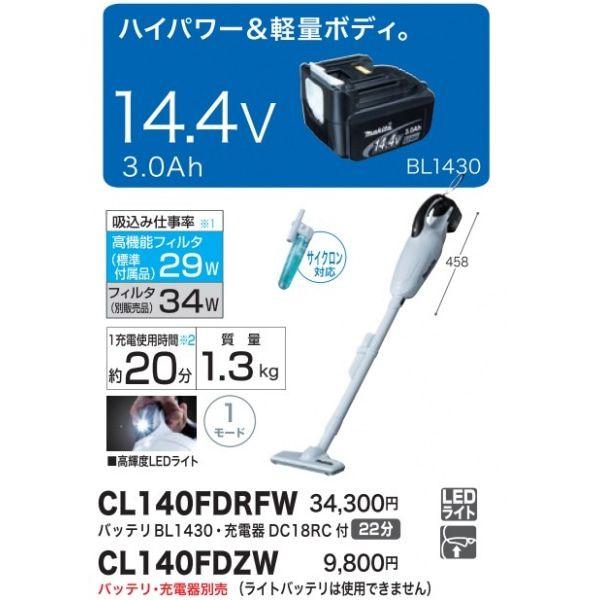充電式クリーナ CL140FDRFW バッテリ BL1430・充電器 DC18RC付