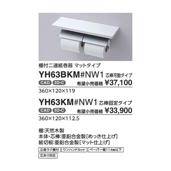 棚付二連紙巻器 マットタイプ YH63BKM#MLW 芯棒可動タイプ