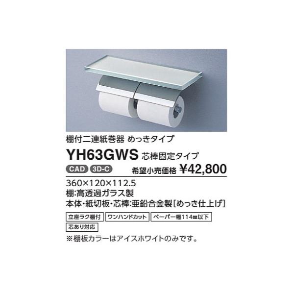 棚付二連紙巻器 めっきタイプ YH63GWS