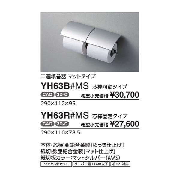 二連紙巻器 マットタイプ YH63B#MS 芯棒可動タイプ