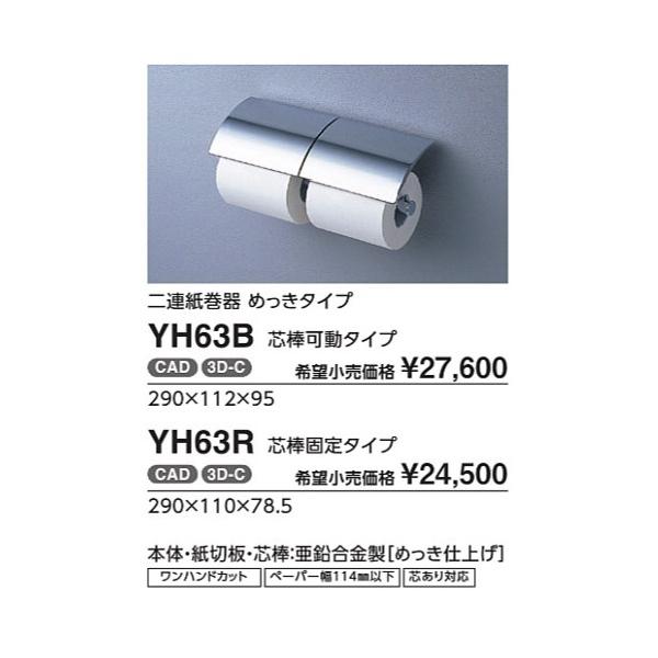 二連紙巻器 めっきタイプ YH63B 芯棒可動タイプ