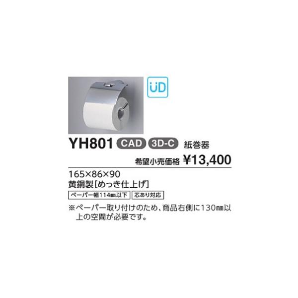紙巻器 YH801