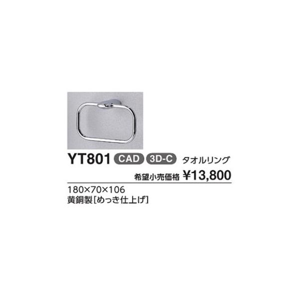 タオルリング YT801