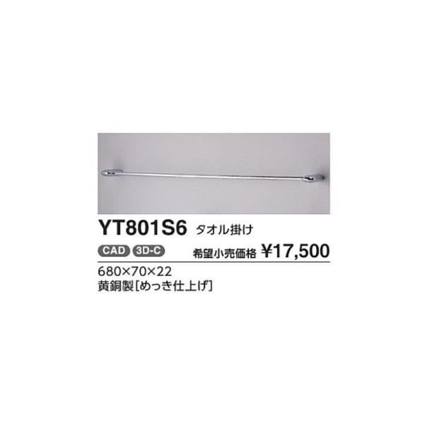 タオル掛け YT801S6