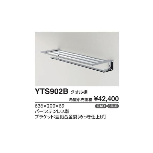タオル棚 YTS902B