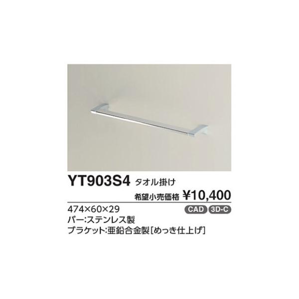 タオル掛け YT903S4