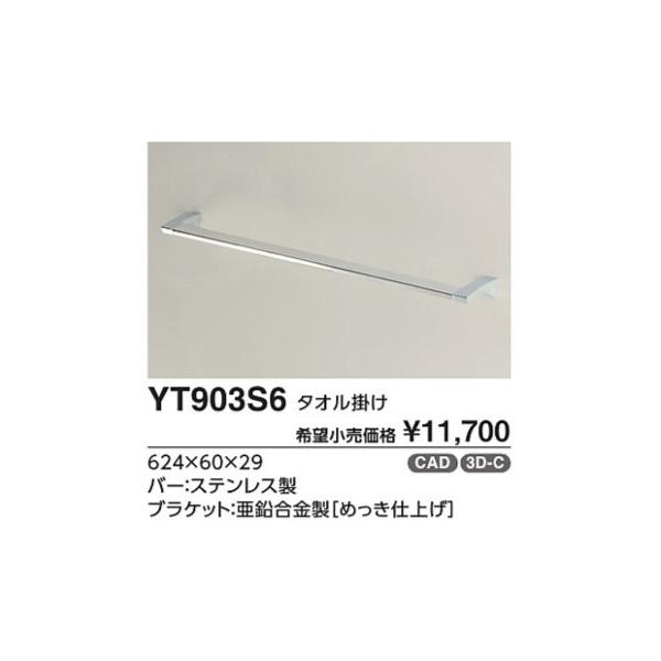 タオル掛け YT903S6