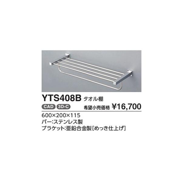 タオル棚 YTS408B