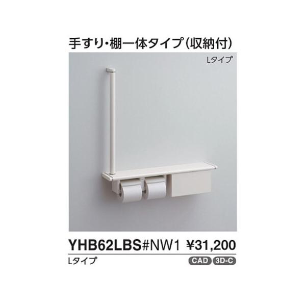 天然木手すり62シリーズ 紙巻器一体型 手すり・棚一体タイプ(収納付) YHB62LBS#MWW Lタイプ