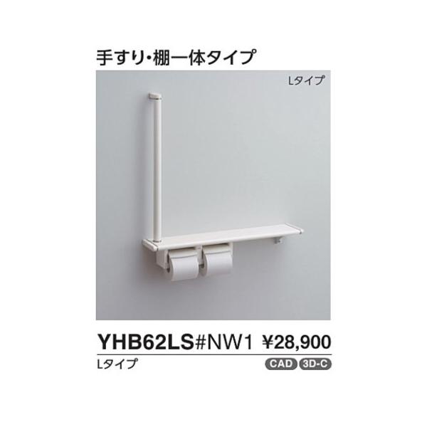天然木手すり62シリーズ 紙巻器一体型 手すり・棚一体タイプ YHB62LS#MWW Lタイプ