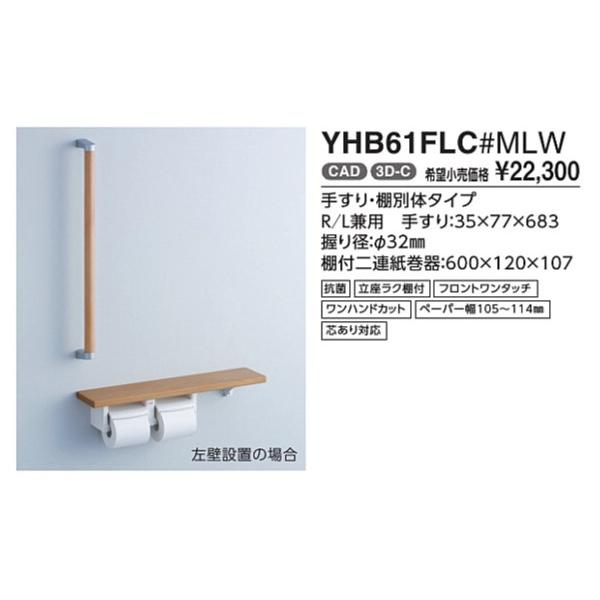 天然木手すり61シリーズ 紙巻器一体型 手すり・棚別体タイプ YHB61FLC#MWW