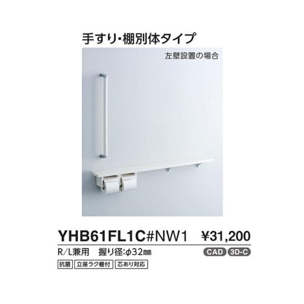 天然木手すり61シリーズ 紙巻器一体型 手すり・棚別体タイプ YHB61FL1C#MWW