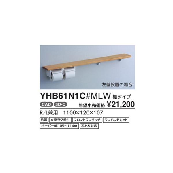 紙巻器 棚タイプ YHB61N1C#NW1