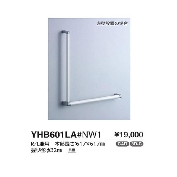 天然木手すり61シリーズ 手すり L型 YHB601LA#NW1